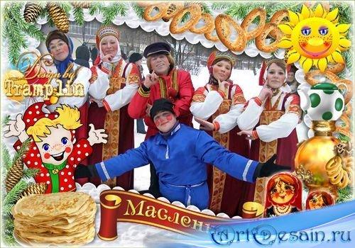 Весенняя праздничная рамка – Масленица веселая