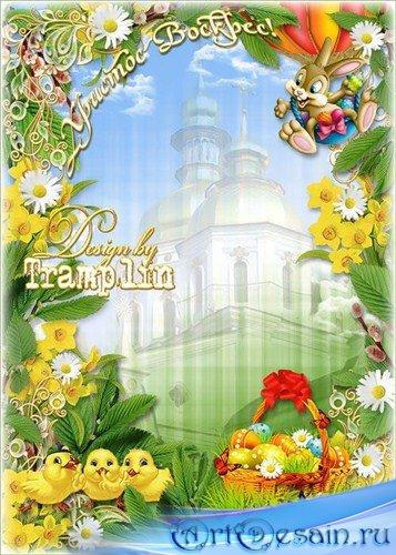 Праздничная Пасхальная рамка - Пусть Божья милость, благодать  поможет счас ...