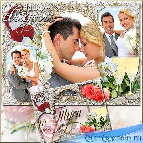 Рамка для свадебных фото - Любовь глубокой нежности полна