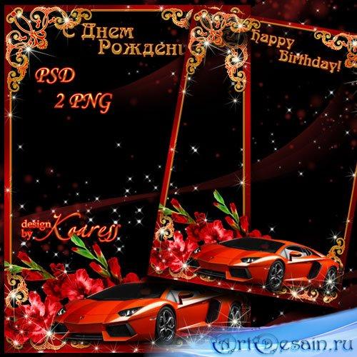 Мужская поздравительная фоторамка с цветами и спорткаром - С Днем Рождения