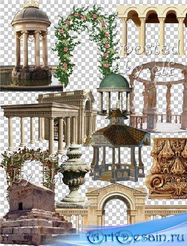 Беседки, арки, архитектурные элементы на прозрачном фоне