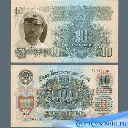 Рамка для фотошопа - Ваш портрет на советских рублях