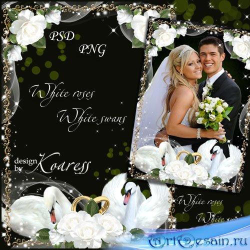 Свадебная рамка для фото - Белые розы, белые лебеди