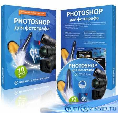 Photoshop для фотографа Часть V