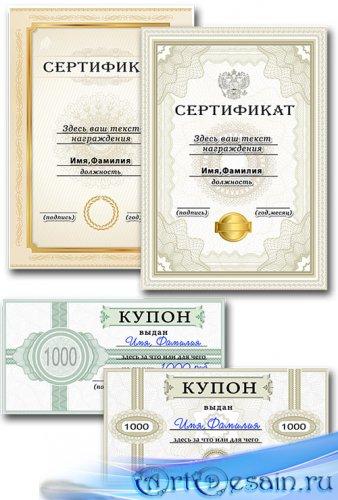 Шаблоны подарочных сертификатов и купонов / Templates of certificates and c ...