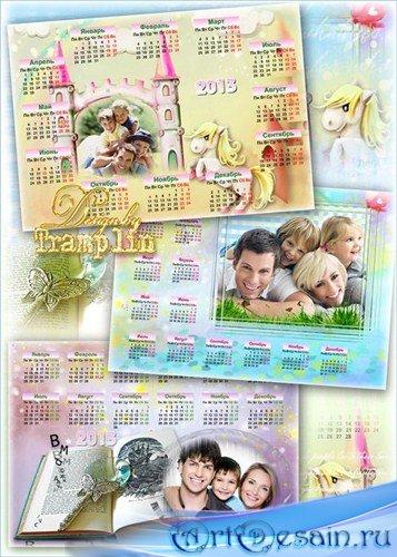 Набор Многослойных семейных Календарей с рамкой на 2013 – Наша жизнь