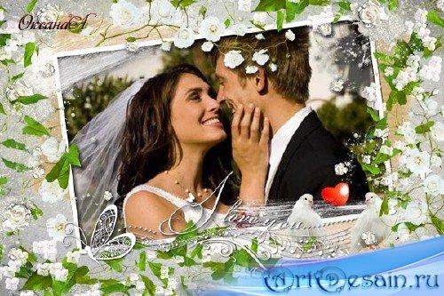 Свадебная фоторамка - Любовью, нежностью наполнены наши сердца