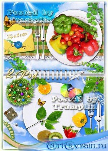 Красивые исходники хорошего качества  - Блюда и сервировка стола