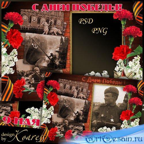 Рамка для фотошопа - День Победы - фотографии из архива
