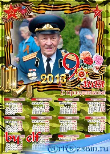 Календарь на 2013 год с вырезом для фото – С Днём Победы
