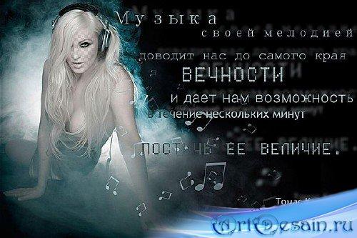 Женский фотошаблон - Музыка вечности