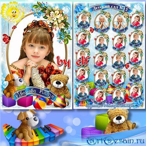Детская виньетка – Детский сад–одна семья