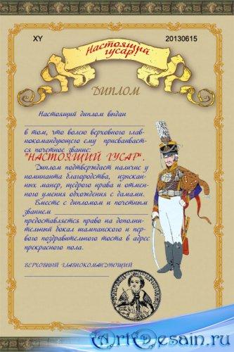 Шуточный сертификат - Настоящий гусар