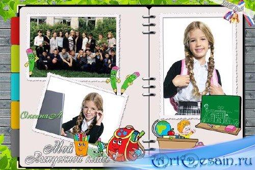 Фоторамка школьная – Три фото на страницах выпускного альбома