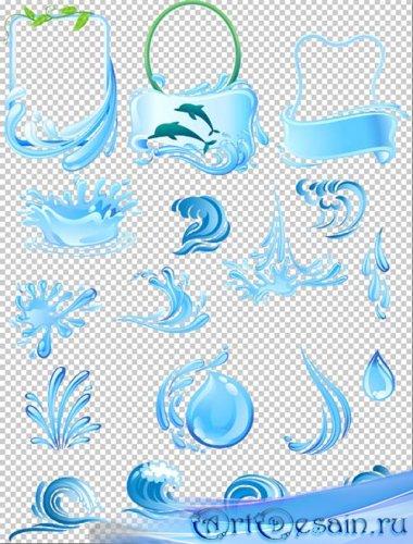 Клипарт PSD - Волны брызги капли и водяные рамки прозрачный фон