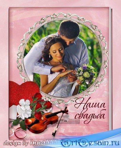 Нежно-розовая фотокнига для молодоженов - Наша свадьба