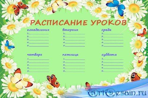 Бланк расписания уроков для школы - бабочки