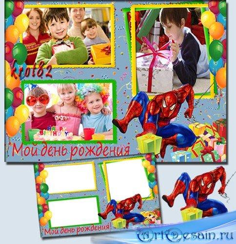 Фоторамка для мальчика – Мой день рождения