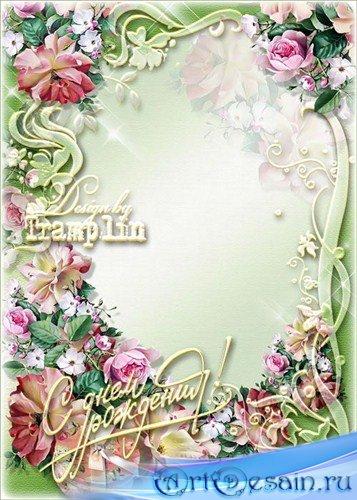 Поздравительная рамка с розами – С Днем Рождения