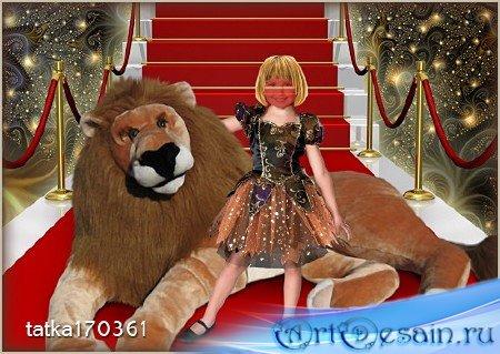 Шаблон для фотошопа девочкам - Грозный лев в душе очень добрый