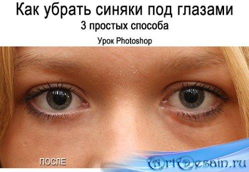 Урок Photoshop Как убрать синяки под глазами 3 простых способа