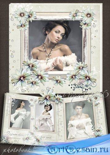 Романтическая винтажная фотокнига - Нежность воспоминаний