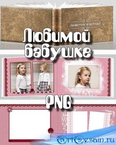 Детская фотокнига Любимой бабушке (Шаблоны PNG)