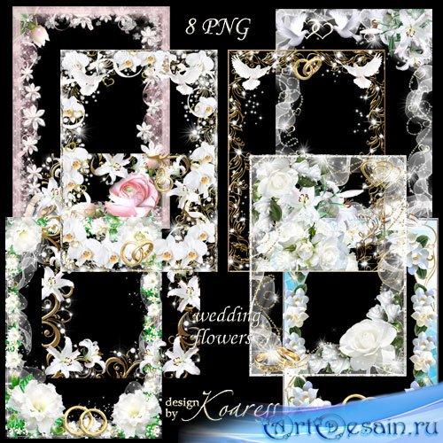 Набор свадебных рамок для фотошопа - Прекраснен свадебный букет