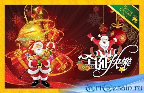 PSD Исходник - Новый Год и Дед Мороз