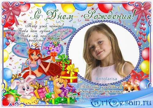 Праздничная рамочка для фото с поздравлением  для девочки на  4 годика