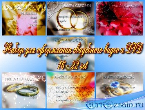 Набор для оформления свадебного видео, DVD дисков (set 16 - set 22)