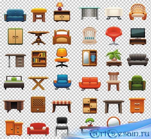 Клипарт -  Красивая и большая подборка мебели на прозрачном фоне
