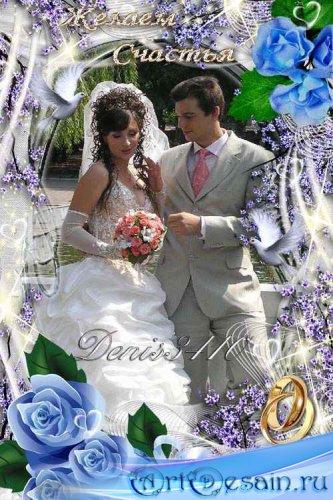 Свадебная рамка для фото - Счастливый день