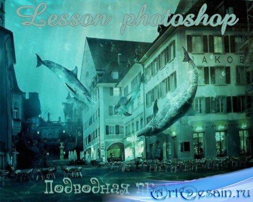 Урок Photoshop Подводная прогулка