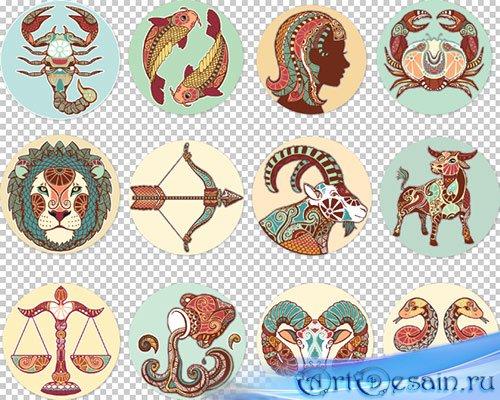 Клипарт - Красивые Знаки Зодиака PSD