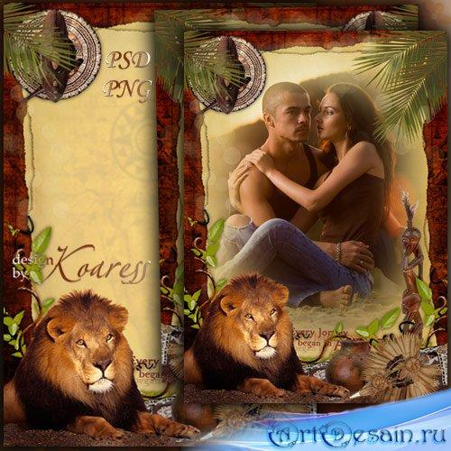 Романтическая рамка для фото - Горячее сердце Африки