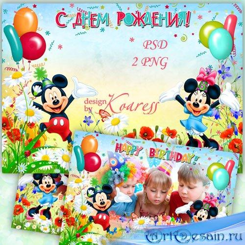 Детская поздравительная рамка для фото - День рождения летом