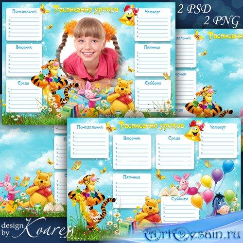 Расписание уроков-фоторамка - Мои чудесные друзья