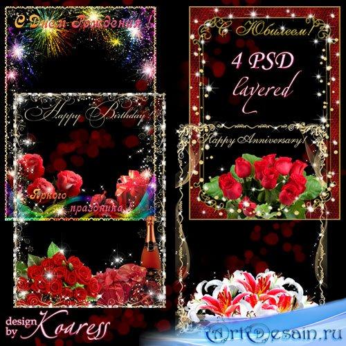 Набор из 4 поздравительных рамок для фотошопа - С Днем Рождения, с Юбилеем