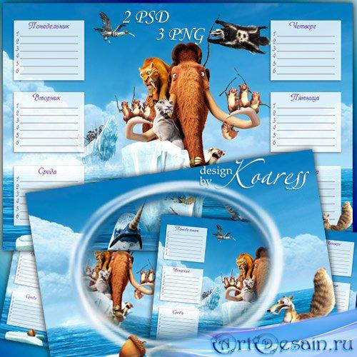 Набор из школьного расписания уроков и рамки для фото с персонажами мультфи ...
