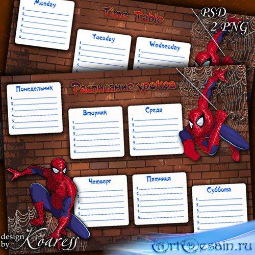 Школьное расписание уроков для мальчиков - Человек паук