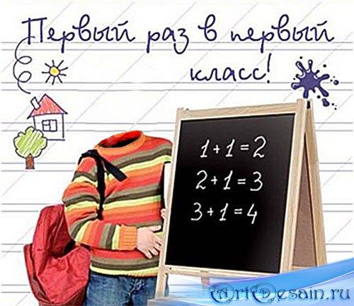 Шаблон для детей - Готовимся к школе