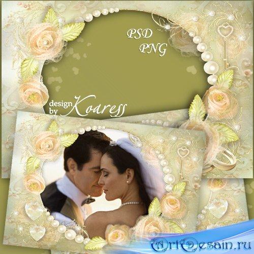 Свадебная романтическая рамка для фотошопа - Мое нежное счастье