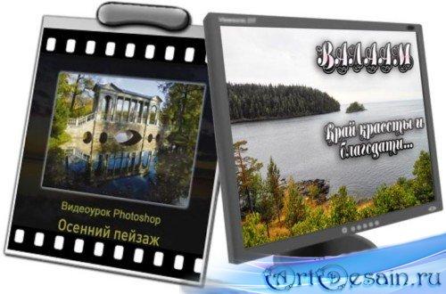 Видеоурок Photoshop Осенний пейзаж