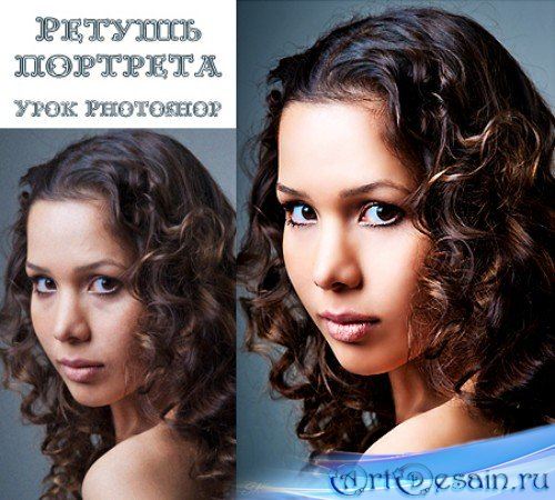 Урок Photoshop Ретушь портрета от Соколова Кирилла