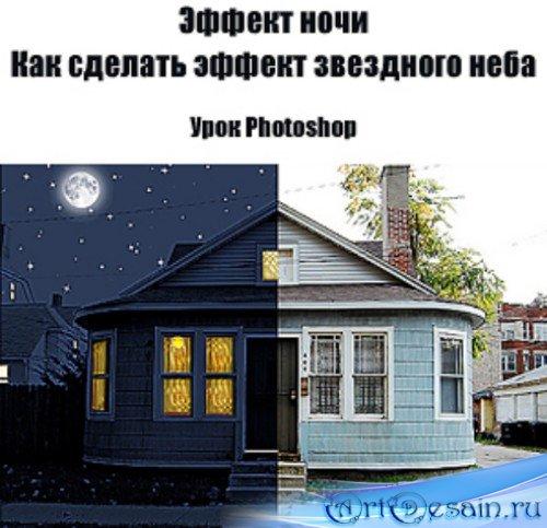 Урок Photoshop Эффект ночи и Как сделать эффект звездного неба