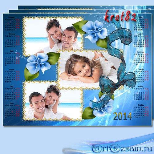 Семейный календарь с рамками на 2014 год – Семья - источник радости и счаст ...