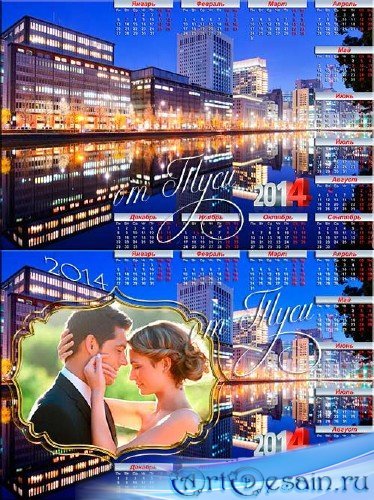 Календарь 2014 года и фоторамка - Вечерний город