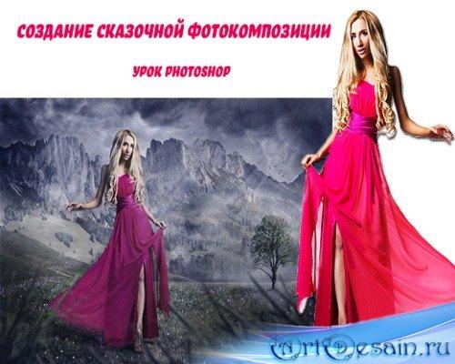 Урок Photoshop Создание сказочной фотокомпозиции