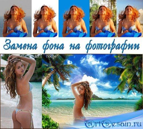 Урок Photoshop Меняем фон на фотографии